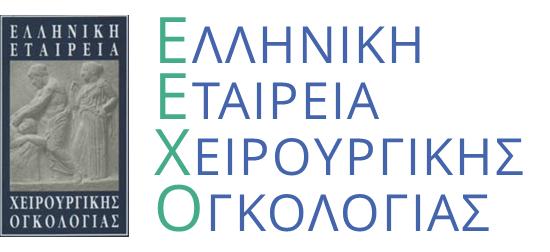 Ελληνική Εταιρεία Χειρουργικής Ογκολογίας